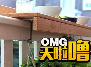 40平的房子秒变80平不是梦,你只需要这块小小的木板!