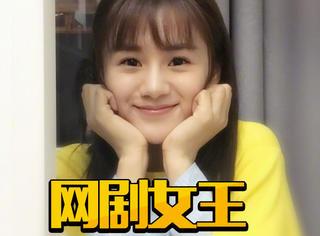 曾经赵丽颖、杨幂身边的绿叶,现在终于成了播放量第一的网剧女王
