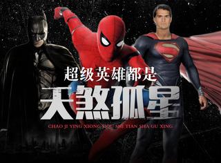超人家乡爆炸,蜘蛛侠父母坠机,超级英雄的身世怎么都那么惨!