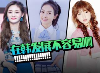零歌词、被排挤、出道6年无收入,在韩发展的中国女星真这么惨吗