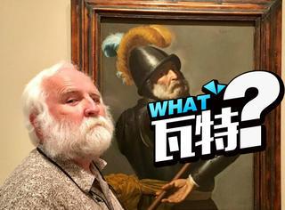 和博物馆里的画像撞脸是一种什么体验