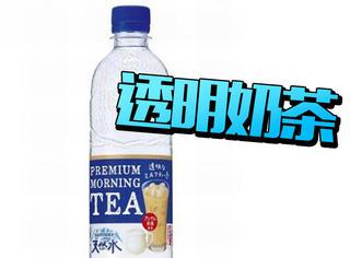 日本推出看不见的透明奶茶,据说对牙齿好!
