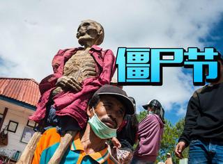 又到了印尼僵尸节,这画风外地人根本接受不了
