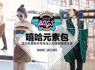 周冬雨唐艺昕演绎秋冬最in包款,Marc Jacobs让你成为迷人反叛的嘻哈女孩!
