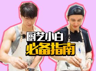 赵薇的辣火锅、张亮的水煮鱼、糖醋排骨,《中餐厅》菜谱都在这