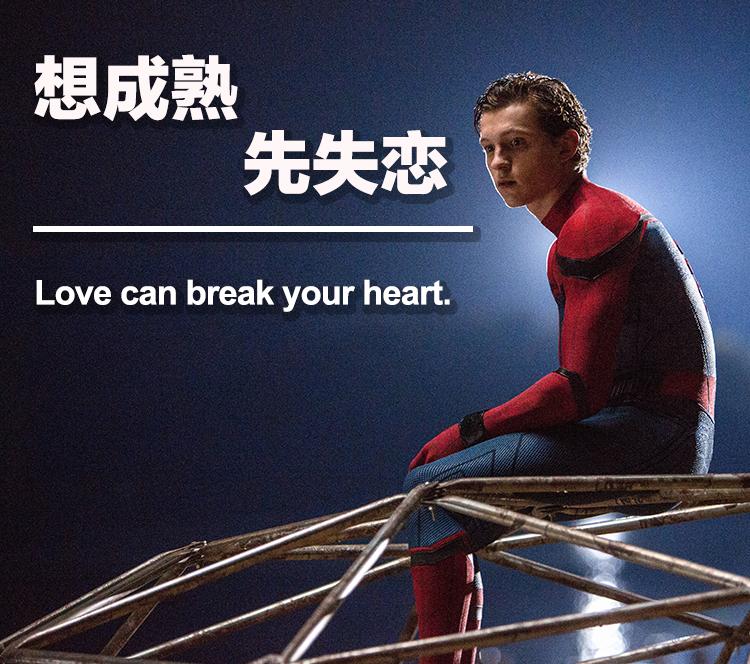 单身狗别着急,从蜘蛛侠到美国队长,超级英雄的爱情之路都比你惨
