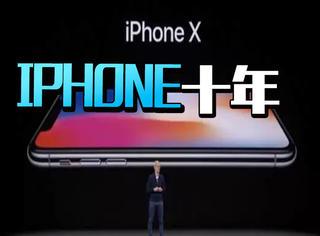 关于iPhone X 发布那些事,十年来最贵的苹果手机