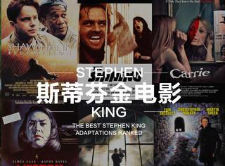 看不了大爆的《小丑回魂》?这里还有15部斯蒂芬金的电影陪伴你