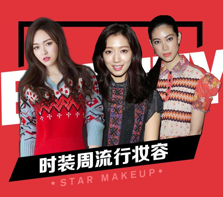 中国的哑光底妆、韩国的水光肌和日本的大面积腮红,她们看秀都带着流行妆容去的