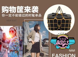 时尚趋势|菜篮子风潮逐渐褪去,超市购物筐又横空出世了!