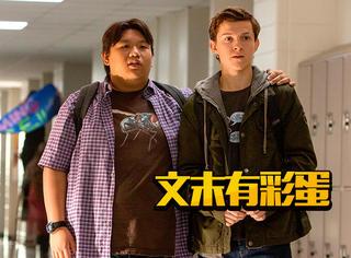 记得《蜘蛛侠》里那个胖胖的同学吗?他吵着要做超级英雄背后的男人