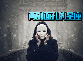 每天带着面具生活不累吗?都有哪些星座有两副面孔呢?