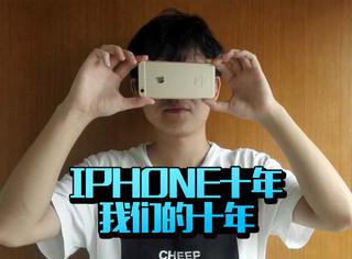 从iPhone到iPhone ten,我们经历了什么