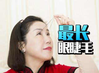 她拥有世界最长睫毛,最长可达12.4厘米