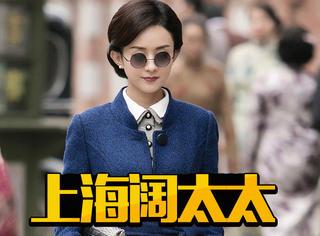 《密战》赵丽颖白天是阔太,晚上变身地下党,这复古造型太美了!