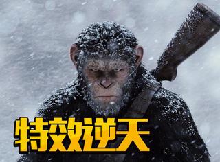 95%特效镜头、毛发与雪的自然结合,《猩球崛起3》特效太厉害了