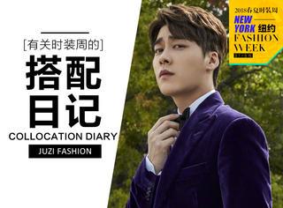 李易峰出席Ralph Lauren新季大秀,紫色西服套装尽显王子绅士风度