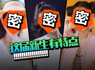 上戏2017新生报道,女生撞脸易烊千玺、关晓彤,男生一半都有女友