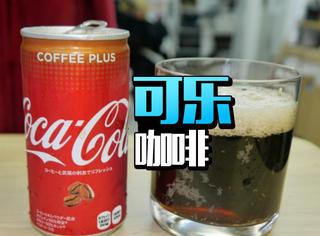 闻起来是咖啡喝起来是可乐,日本又推黑暗饮料