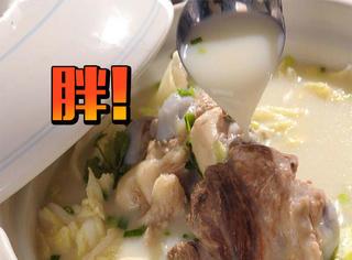 喝完了骨头汤还要再嗦骨髓,你觉得大补,其实只是长胖!
