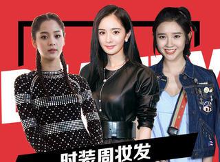 纽约时装周的中国女明星是怎样打扮才在人群中熠熠生辉的?