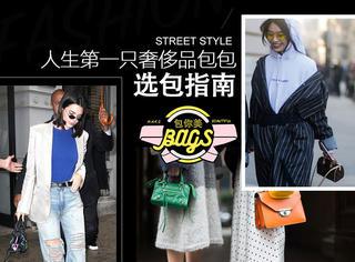选包指南|人生第一只奢侈品包包,哪款最值得投资?