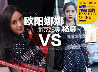 欧阳娜娜杨幂时装周撞衫,朋克还是轻熟?!!!
