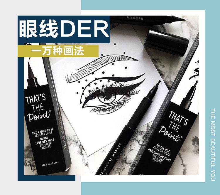 对于彩妆艺术家来说,眼线可能有一万种画法!