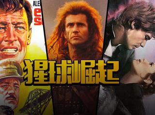 《勇敢的心》《星球大战》,看《猩球崛起》前你可以了解一下这些电影