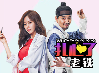 韩国拍了部8.2分的穿越剧宣传中医,我们应该好好反思一下了...