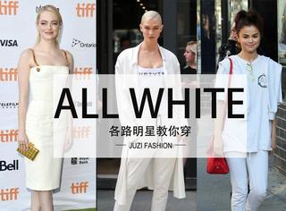 ALL BLACK看腻了,穿身ALL WHITE也无妨!