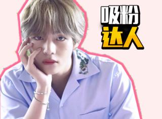 金泰亨:防弹少年团的反差萌TOP1,孝顺可爱还超级宠粉丝