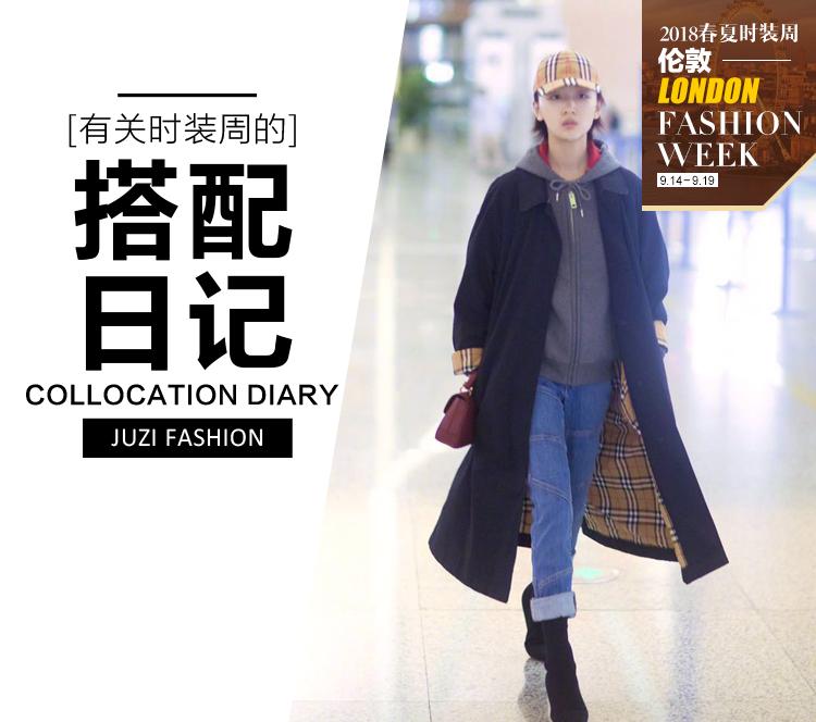 """周冬雨受邀Burberry""""三进宫"""",高跟鞋混搭风衣穿出时髦新风潮"""