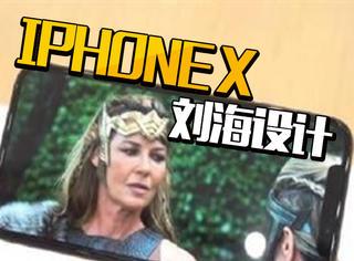iPhone X全屏看电影画面是这样的,处女座很抓狂!