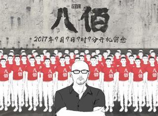 管虎要搞大事!新作《八佰》聚焦淞沪会战,网曝阵容设备样样逆天!
