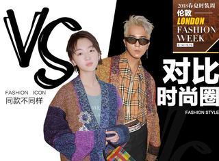 """周冬雨和宋闵浩在BURBERRY秀场上穿了""""情侣装"""",你发现了么?"""