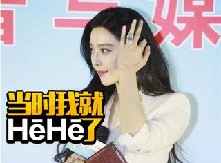 范冰冰钻戒登上韩国热搜榜,不过评论怎么都酸酸的...
