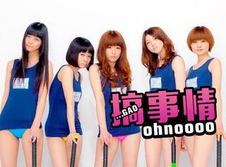 日本女团成员因为减肥失败被退团?其实她们团更有戏啊...