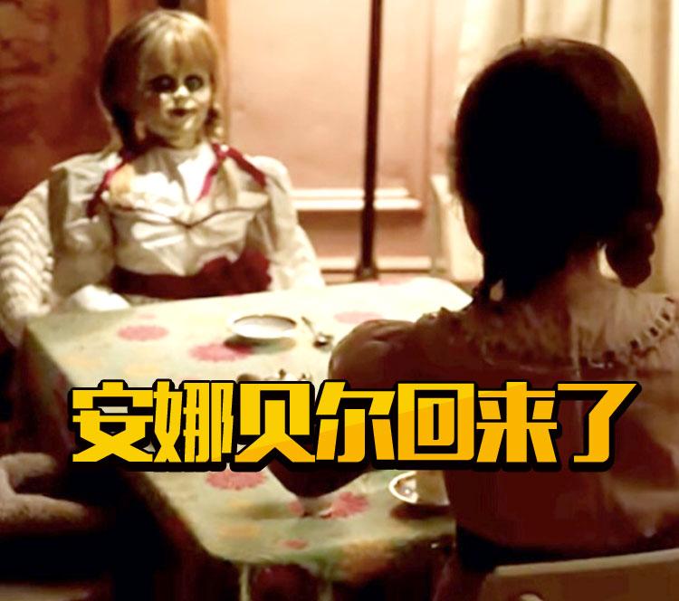 温子仁监制新作!《安娜贝尔2》里孤儿小女孩杀光领养人全家!