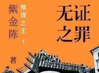 剧透《无证之罪》!网剧改动了小说九大地方