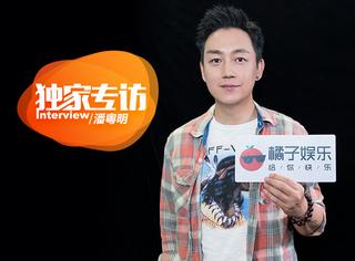 专访潘粤明:每个人都愿意回到过去、挽回错过的东西,但不可能