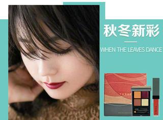 """""""枫叶起舞时"""",小三家的秋季新彩妆也将上市~新色美极了~"""