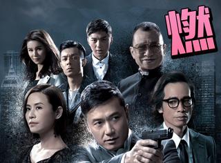 5集死了10个人,没有林峰佘诗曼的《使徒行者2》你还喜欢吗?