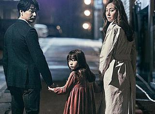 这部电影改编自韩国民间传说,吃人恶魔模仿亲人的声音把你蛊惑