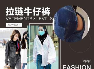 vetements×Levi's那条臀部有拉链的牛仔裤,Jolin肯豆都穿了!