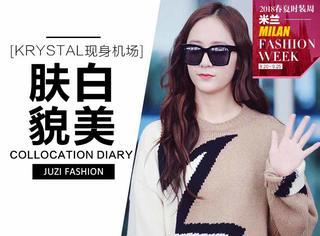 机场FASHION女王Krystal再亮相,一起GET拼色毛衣配牛仔的秋季新时尚