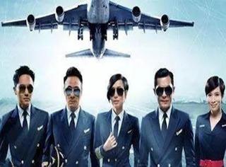 新版民航招飞体检规范出炉,近视眼也能当飞行员了!