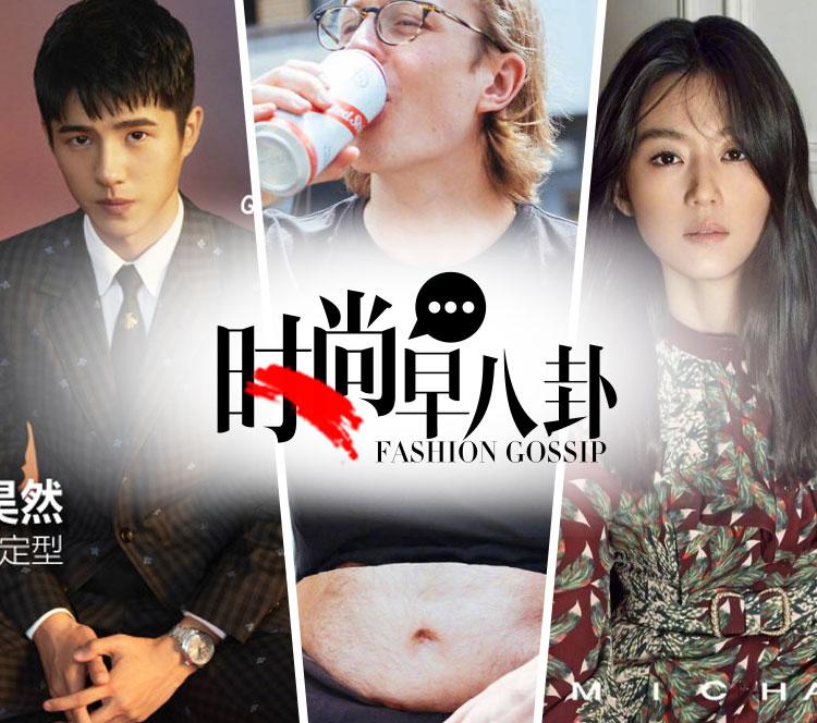 国外设计师推出肚腩腰包!!刘昊然登上《精彩OK》杂志新封!!