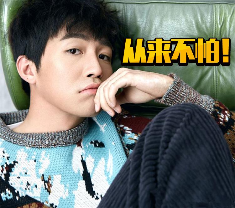 俞灏明因演坏人被网友骂惨了,别担心,他内心强大着呢!