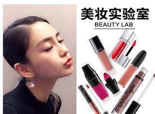 【美妆实验室】唇釉真的能做到喝水不沾杯、接吻不掉色吗?